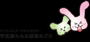 マンモスイメージキャラクター 宇佐美もも&根津みどり ©MANMOS×しなの優良